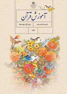 پرسان قرآن هشتم