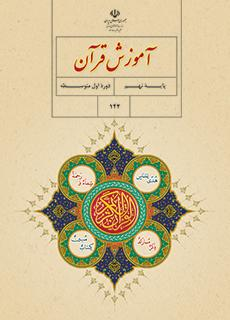 پرسان قرآن نهم