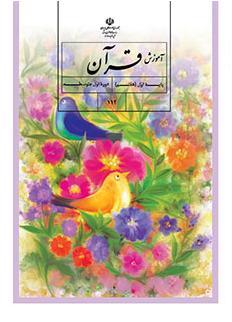 پرسان قرآن هفتم