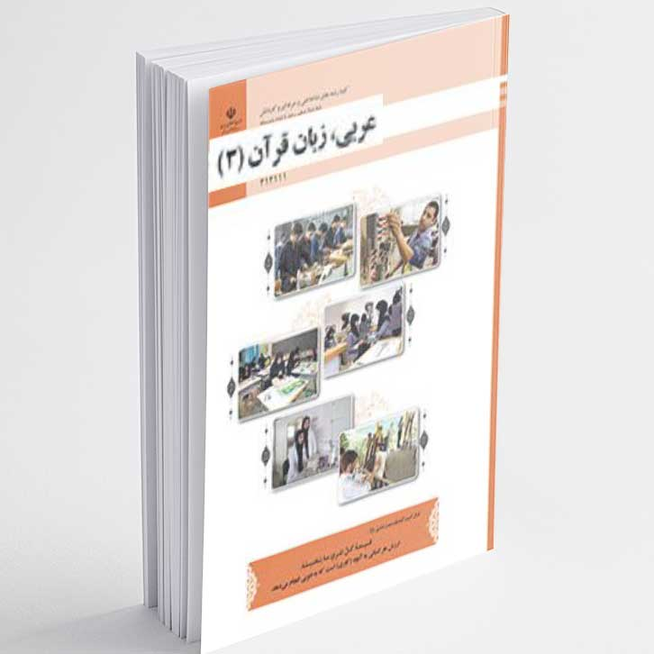 پرسان عربی دوازدهم هنرستان