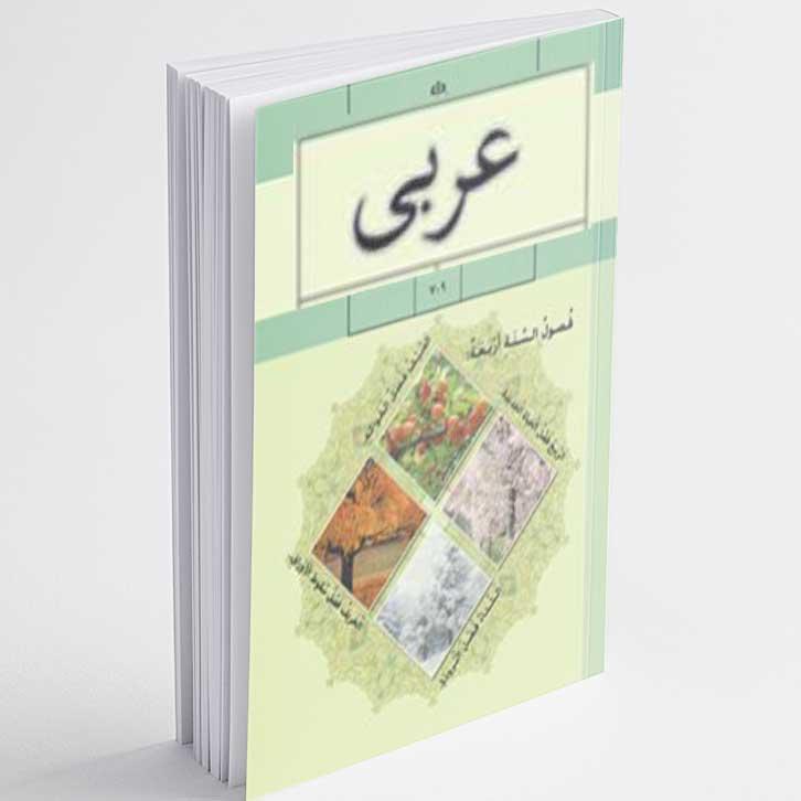 پرسان عربی هفتم