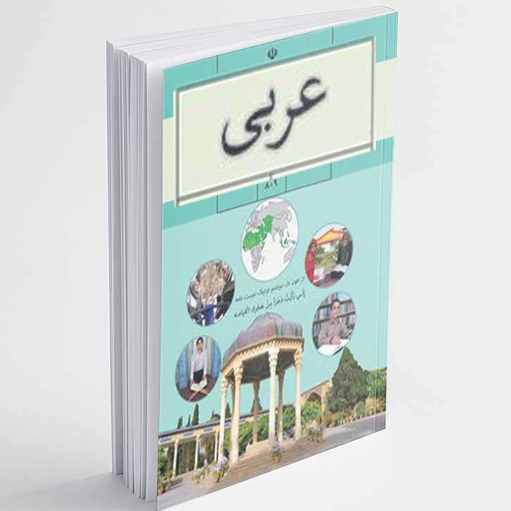 پرسان عربی هشتم