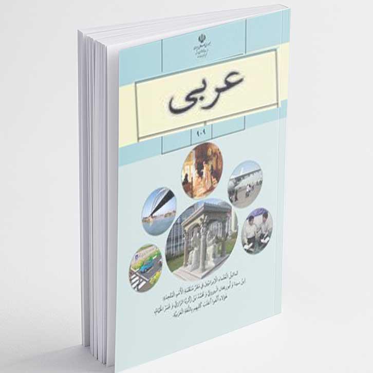 پرسان عربی نهم