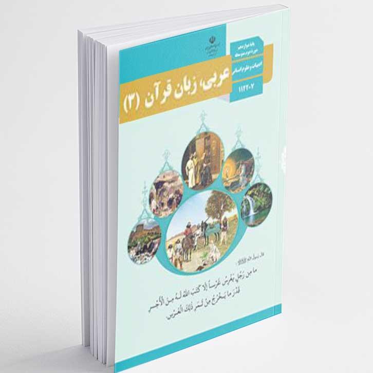 پرسان عربی دوازدهم انسانی