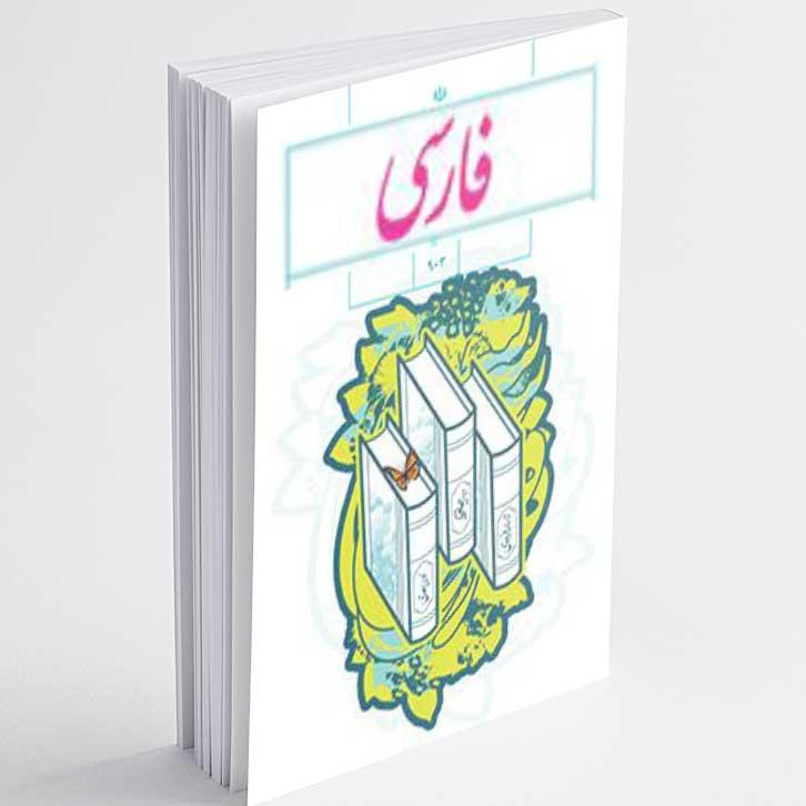 پرسان فارسی نهم