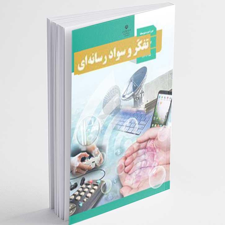 پرسان سواد رسانه ای