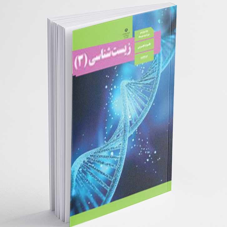 پرسان زیست شناسی دوازدهم