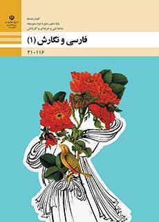 پرسان فارسی و نگارش دهم هنرستان