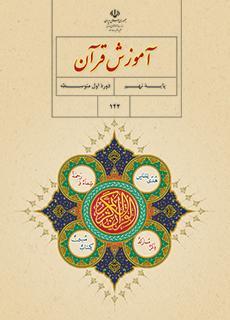 قرآن نهم