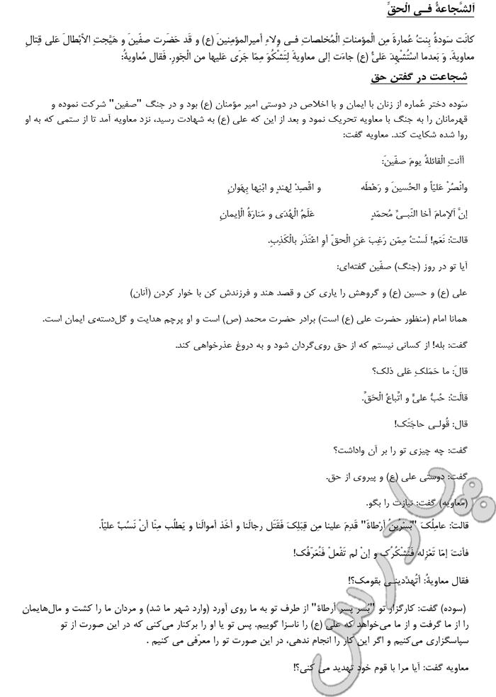 ترجمه درس 2 عربی سوم انسانی