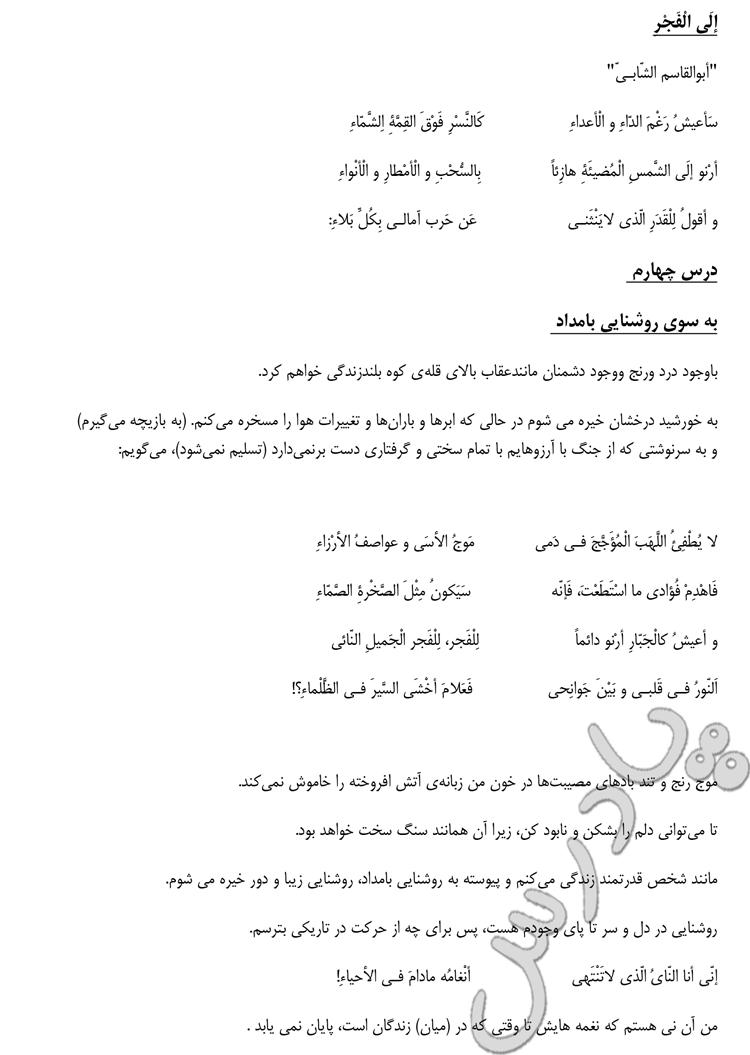 ترجمه درس 4 عربی سوم انسانی