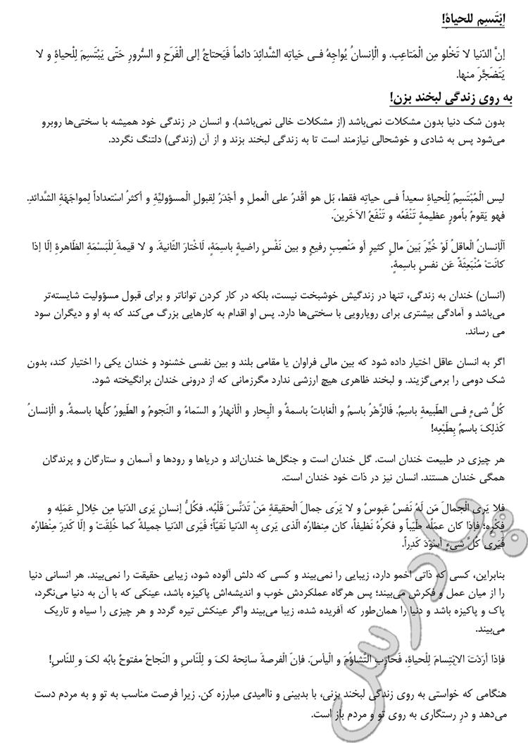 ترجمه درس 5 عربی سوم انسانی