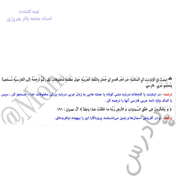 حل تمرین درس 1 عربی دهم (7تا9)