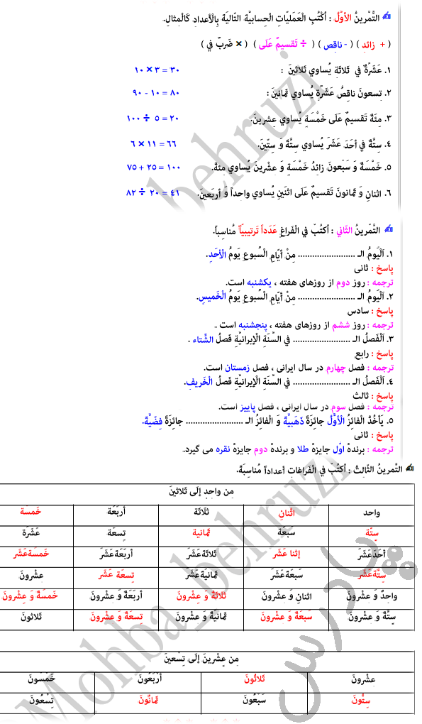 حل تمرین 1 تا3 درس 2 عربی دهم