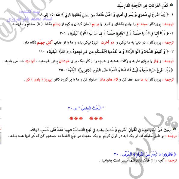 حل تمرین 7و8 درس 2 عربی دهم