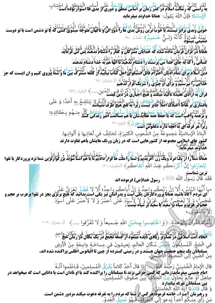ترجمه درس4 عربی دهم