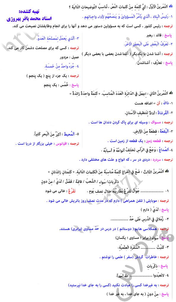 حل تمرین 1تا4 درس 4 عربی دهم