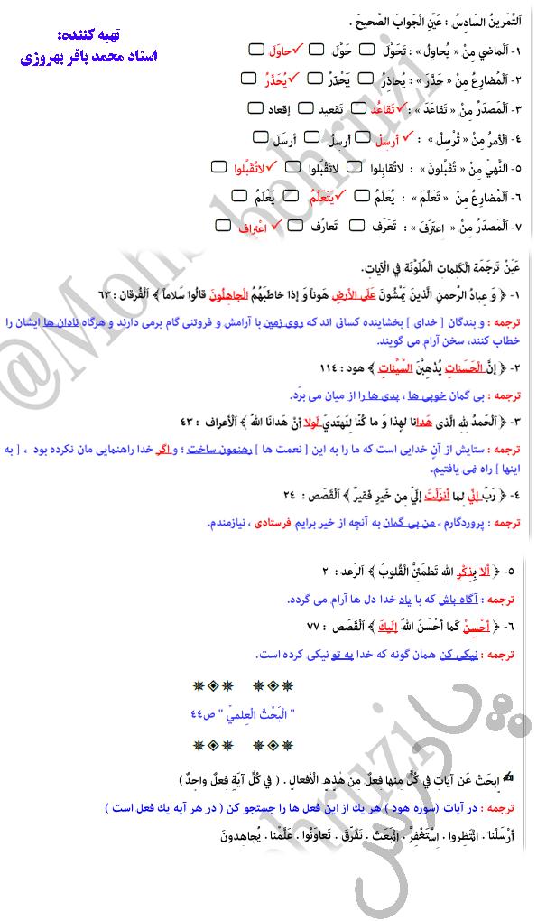 حل تمرین7تا10 درس4 عربی دهم