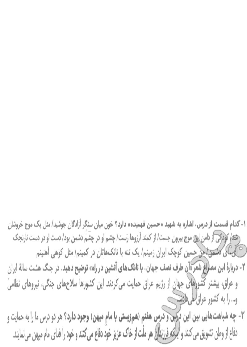 پاسخ خودارزیابی درس 10 فارسی نهم