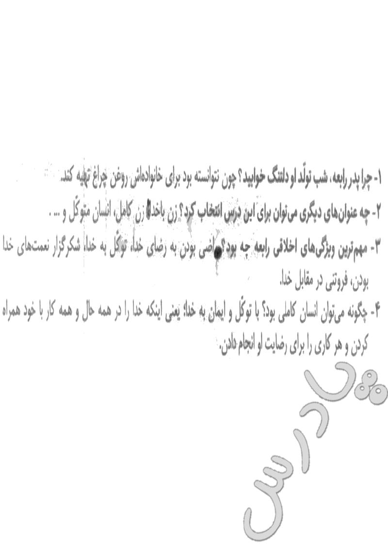 پاسخ خودارزیابی درس 11 فارسی نهم