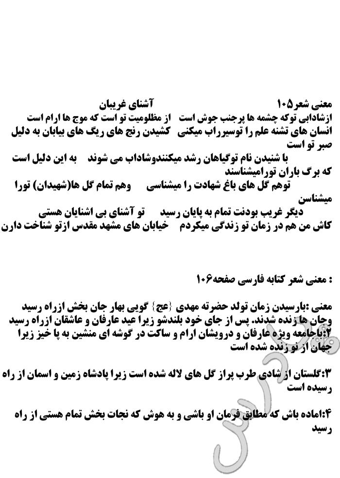 معنی شعر اشنای غریبان درس 13 فارسی نهم