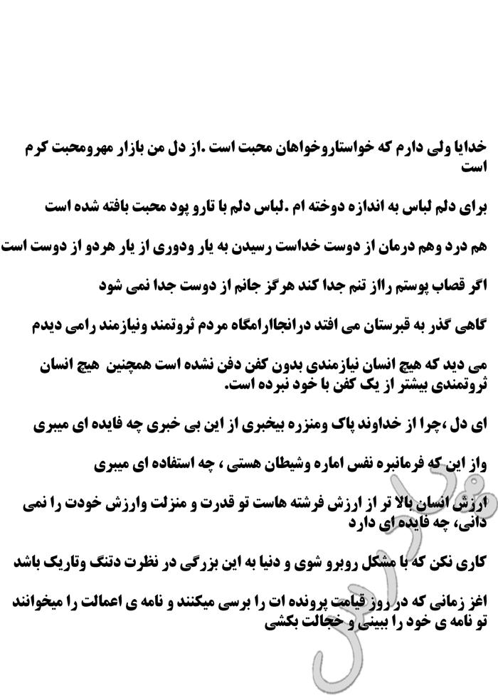 معنی شعر بود قدر تو افزون از ملائک درس 14 فارسی نهم