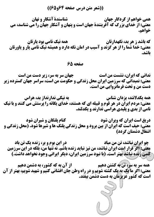 معنی شعر متن درس 8 فارسی نهم