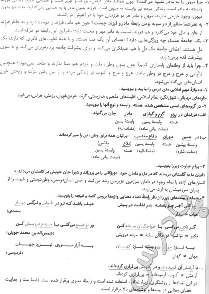 جواب خودارزیابی و نوشتن فارسی درس 8 فارسی نهم