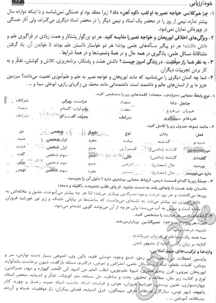 جواب خودارزیابی و نوشتن درس 9 فارسی نهم