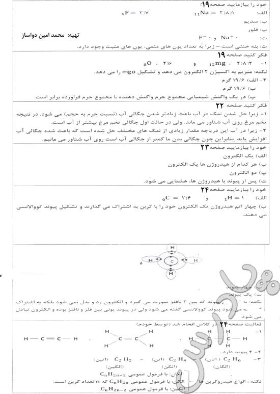 جواب سوالات صفحه 18 تا 24 فصل دوم علوم نهم