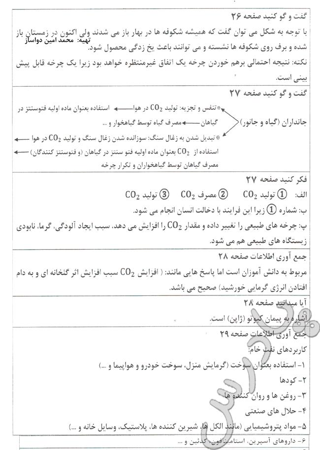جواب سوالات تا صفحه  28 فصل سوم علوم نهم