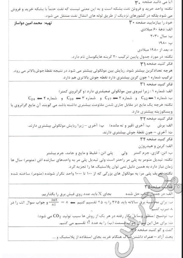 جواب سوالات صفحه 30 تا 36 فصل سوم علوم نهم