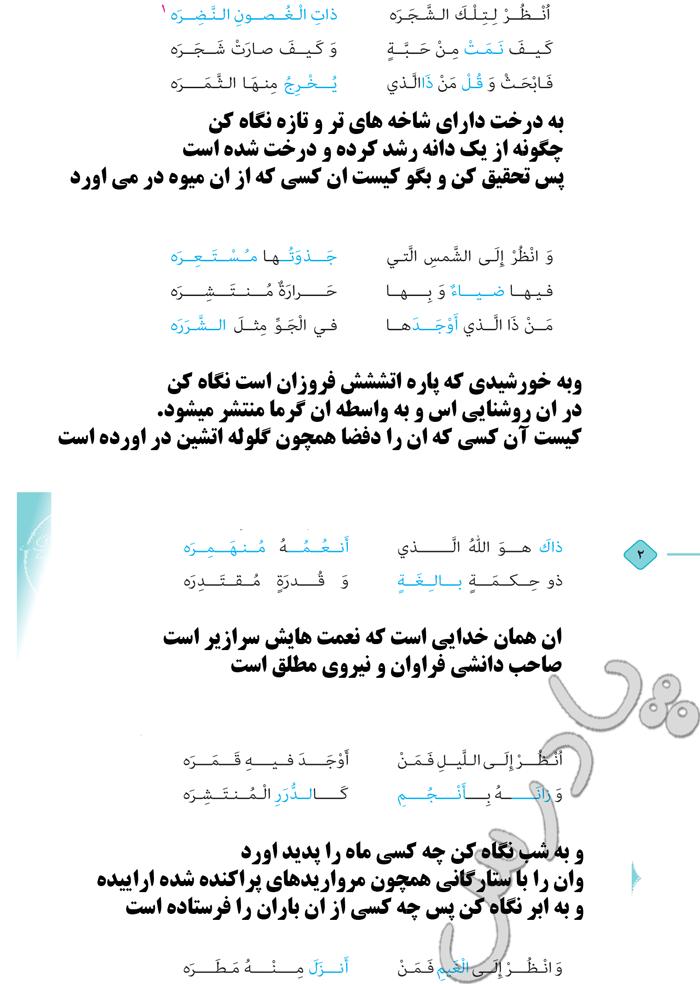 ترجمه درس 1 عربی دهم
