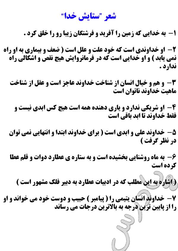 معنی شعر ستایش خدا درس 1 ادبیات فارسی سوم انسانی