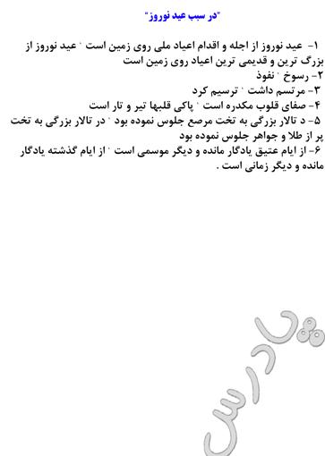 معنی در سبب عید نوروز درس 10 ادبیات سوم انسانی