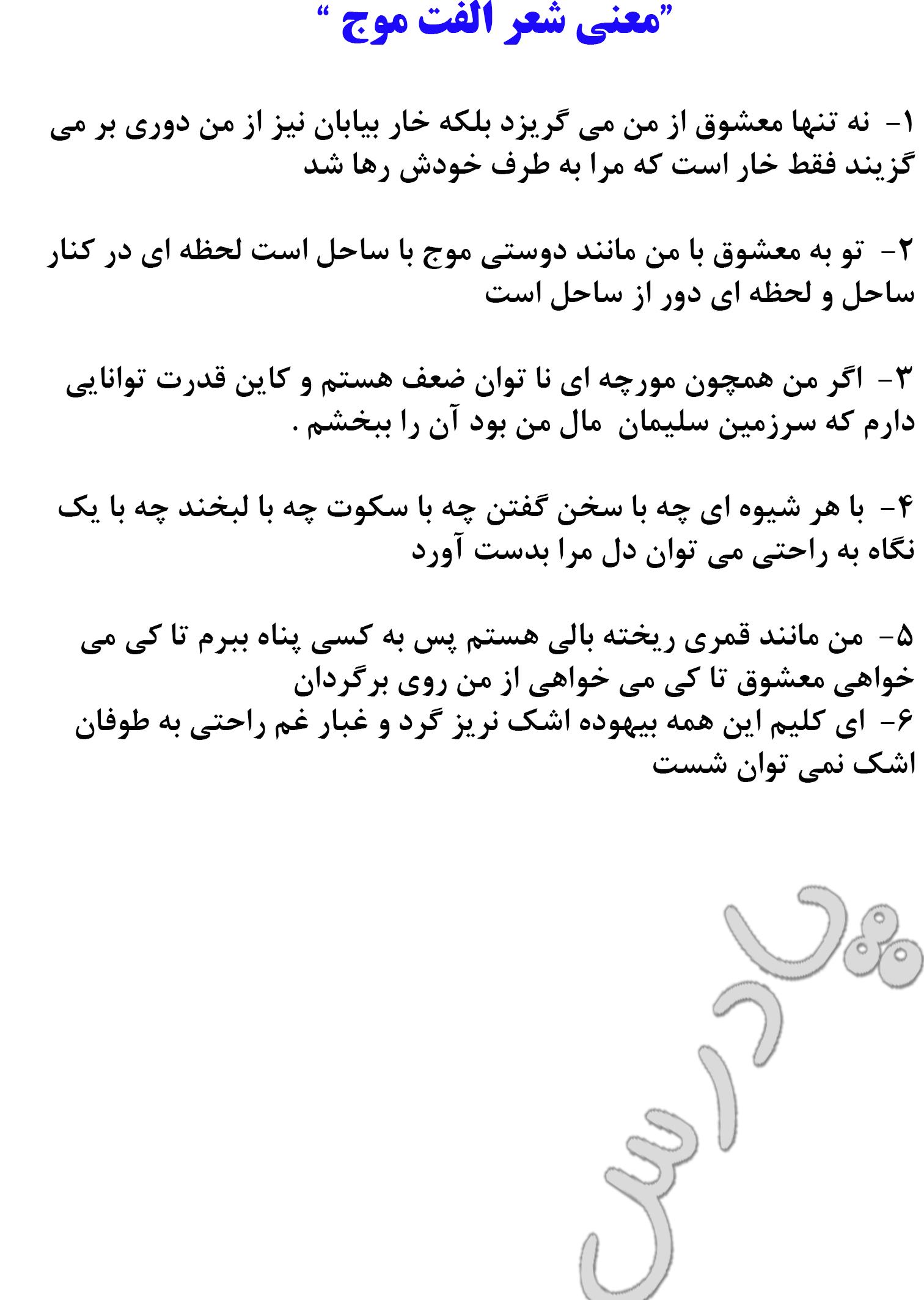 معنی شعرالفت موج درس 12  ادبیات فارسی سوم انسانی