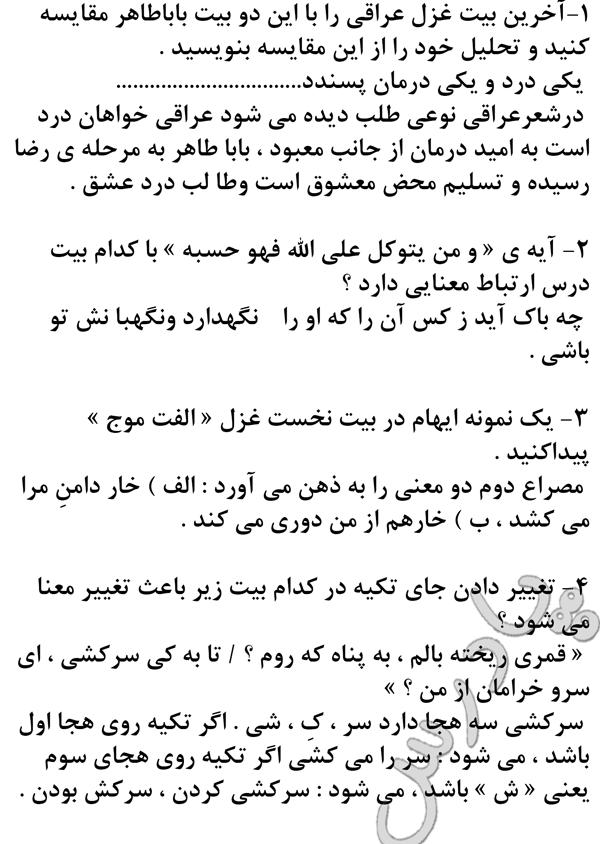 جواب خودآزمایی درس 12  ادبیات فارسی سوم انسانی