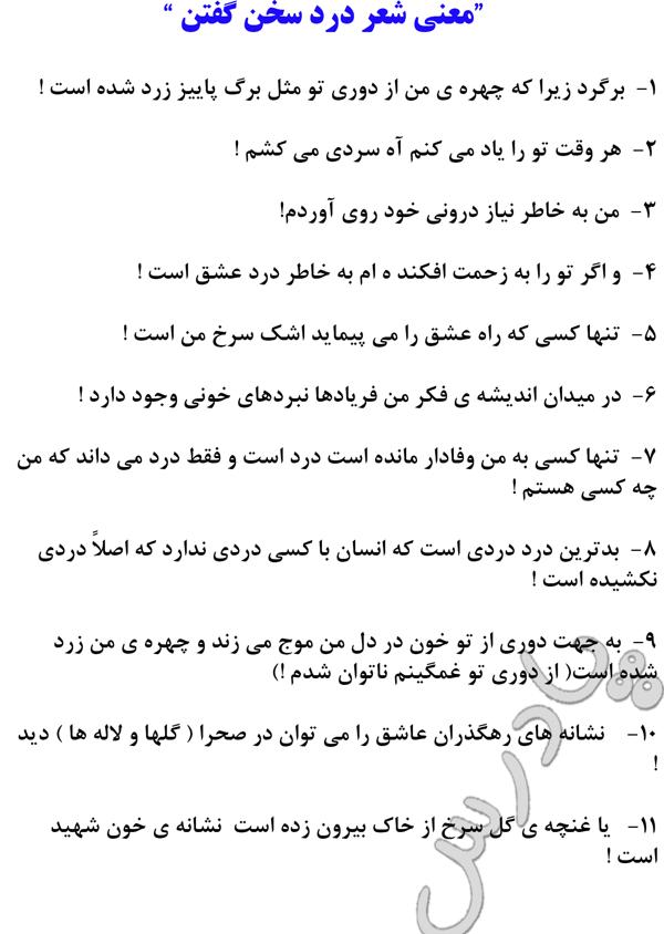 معنی شعر درد سخن گفتن درس  13  ادبیات فارسی سوم انسانی