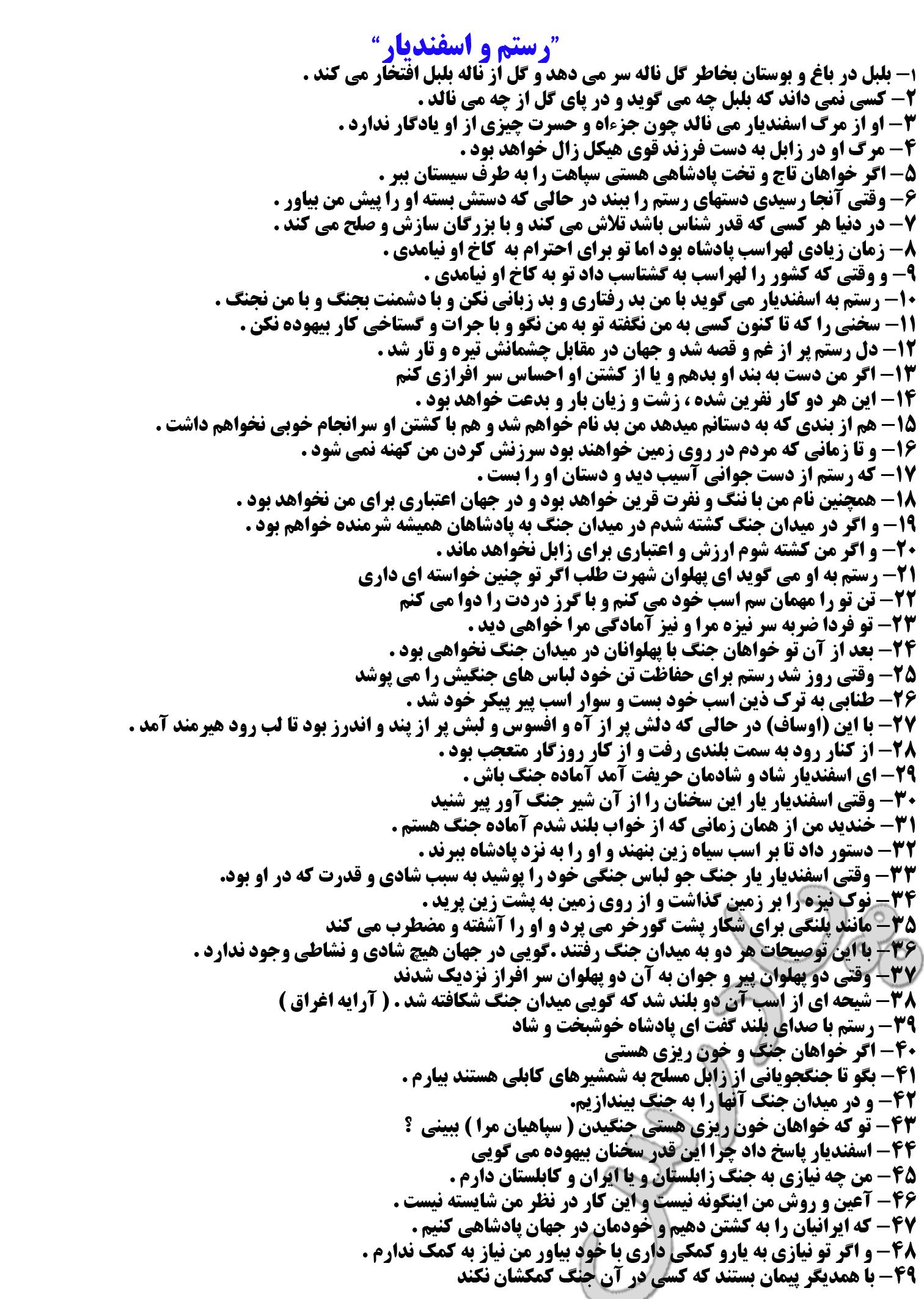 معنی شعر رستم و اسفندیار درس 2  ادبیات فارسی سوم انسانی