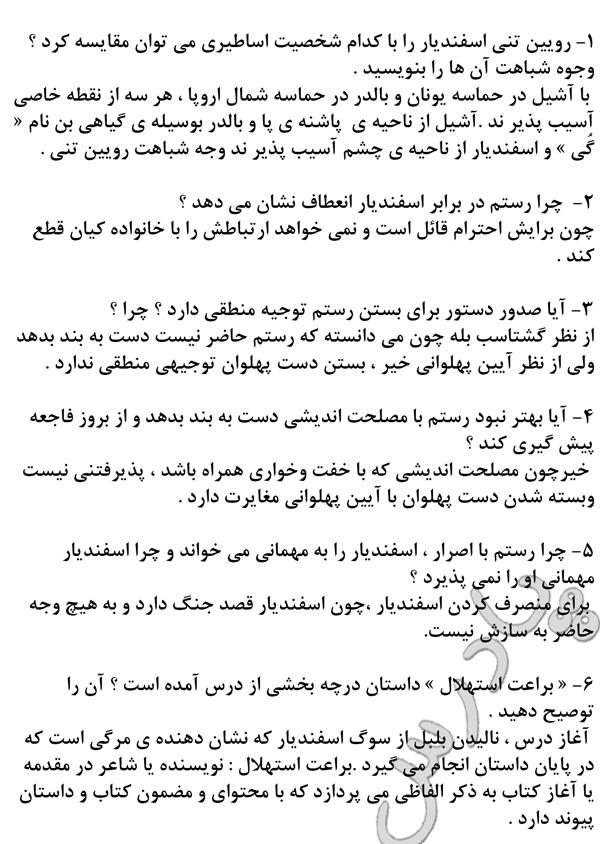 جواب خودآزمایی درس 2 ادبیات فارسی سوم انسانی
