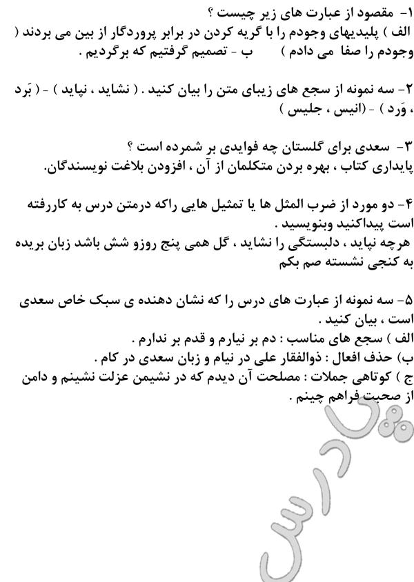 جواب خودآزمایی درس 9 ادبیات فارسی سوم انسانی