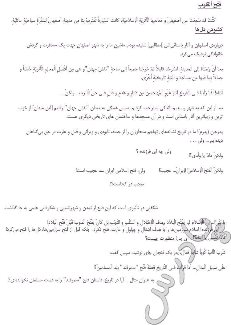 ترجمه درس 10 عربی سوم انسانی
