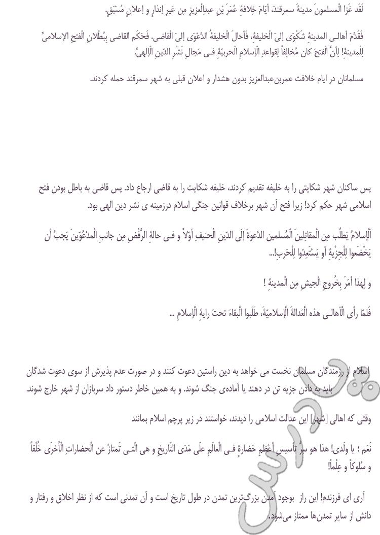 ادامه ترجمه درس 10 عربی سوم انسانی