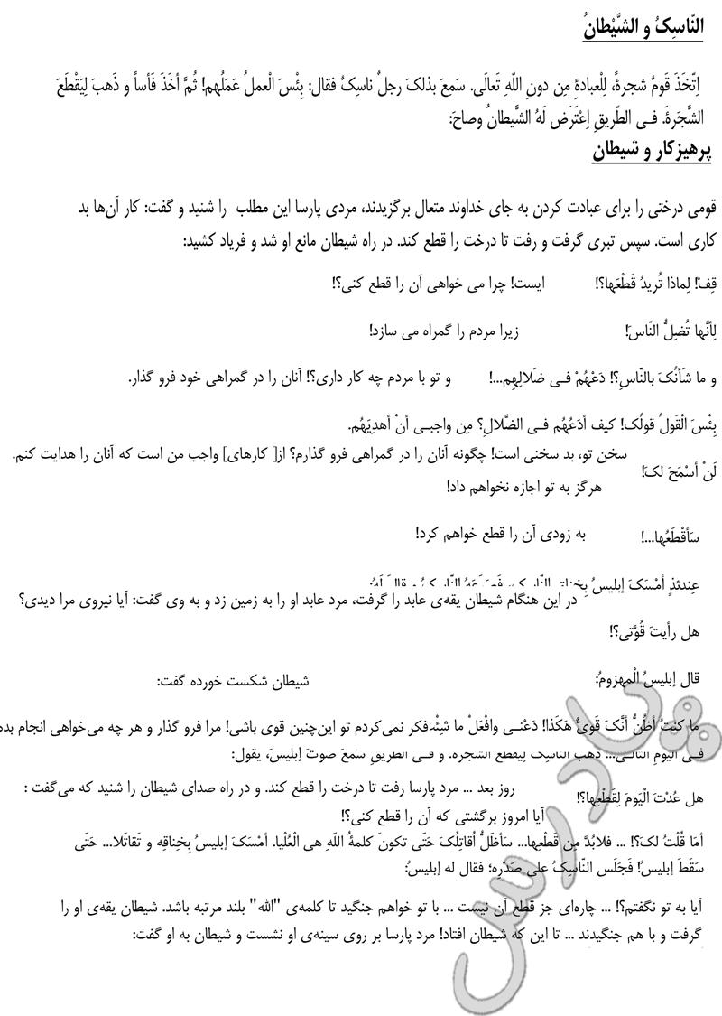 ترجمه درس 13 عربی سوم انسانی