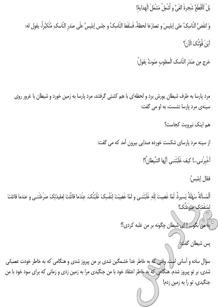 ادامه ترجمه درس 13 عربی سوم انسانی