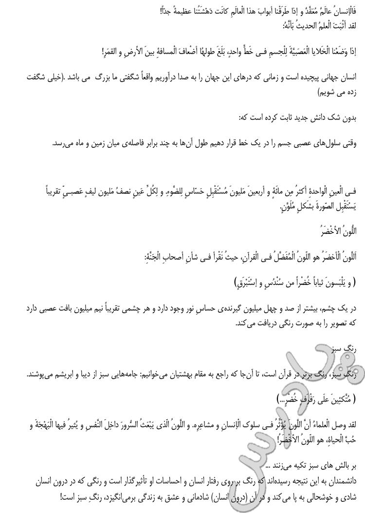 ادامه معنی درس 14 عربی سوم انسانی