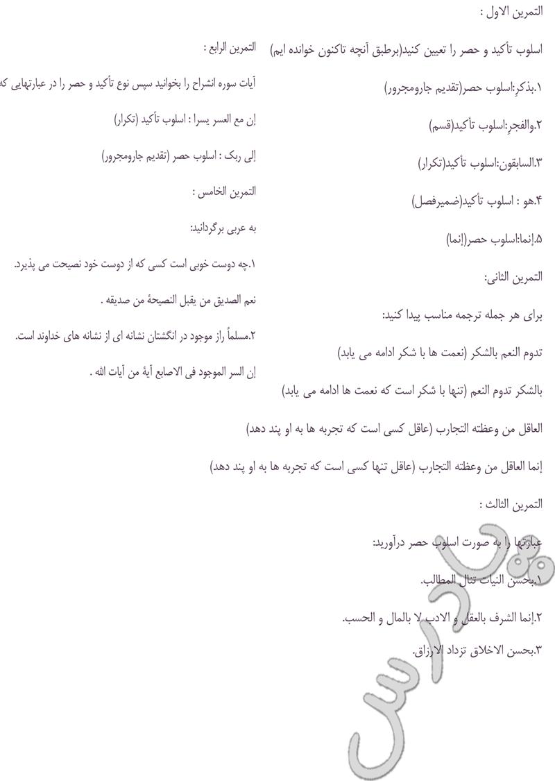 حل تمرینات درس 14 عربی سوم انسانی