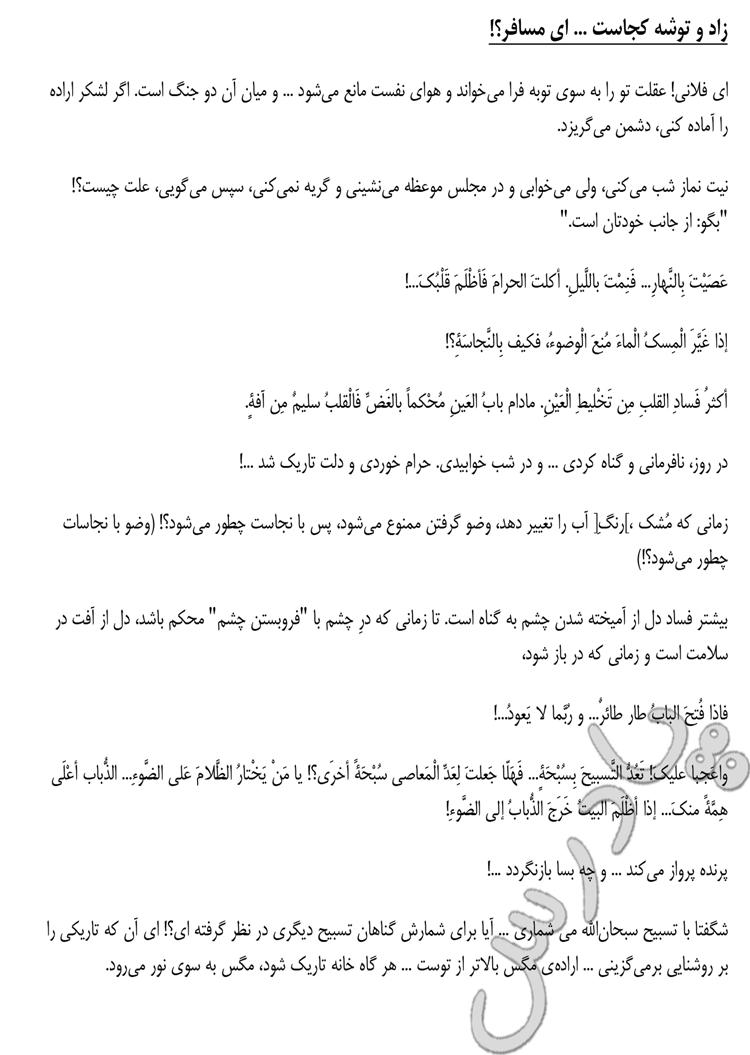 ترجمه درس 16 عربی سوم انسانی