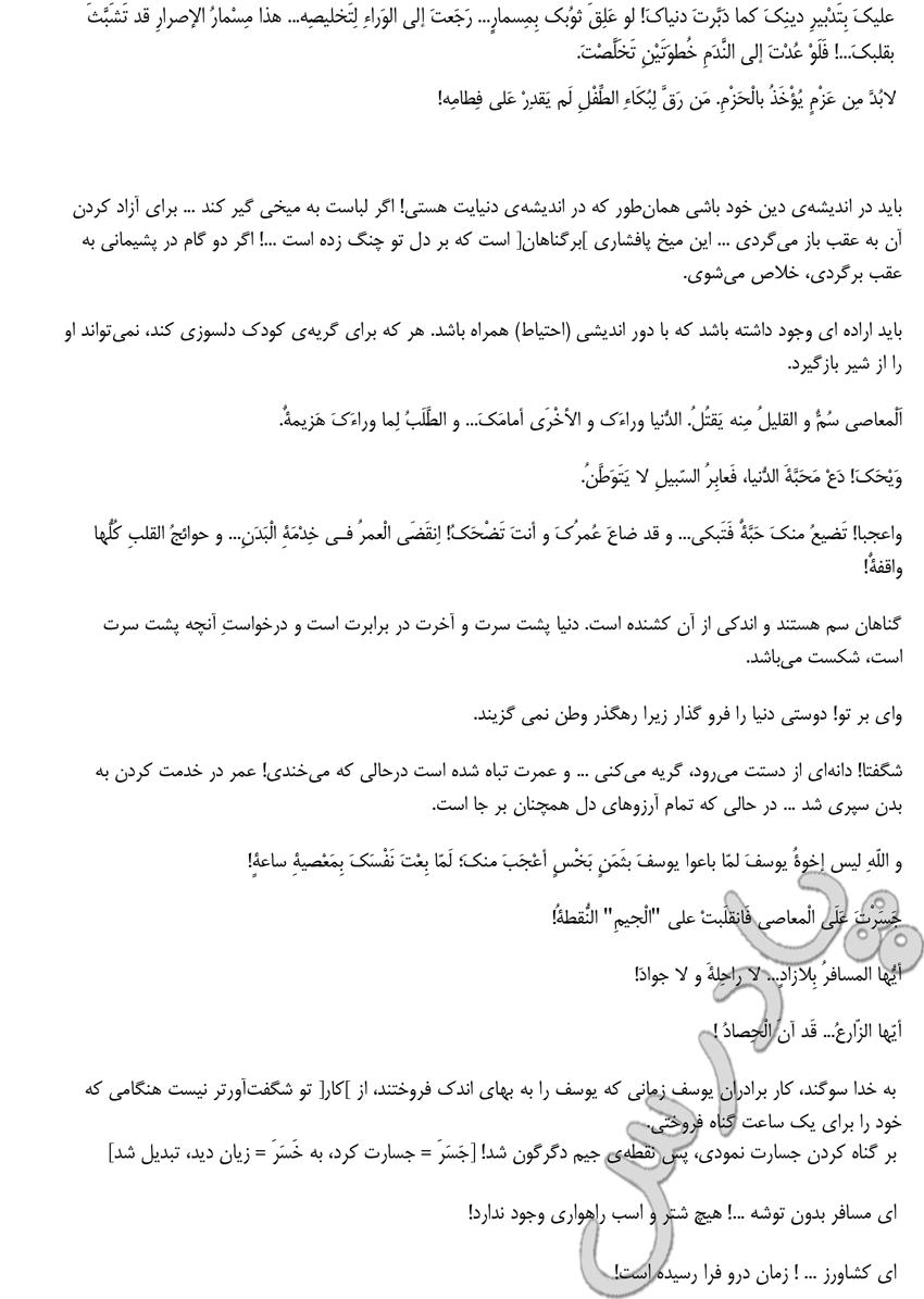ادامه ترجمه درس 16 عربی سوم انسانی