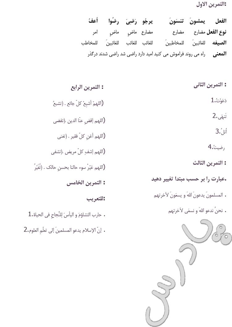 جواب تمرین های درس 5 عربی سوم انسانی